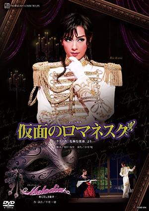 【DVD】仮面のロマネスク-ラクロ作「危険な関係」...