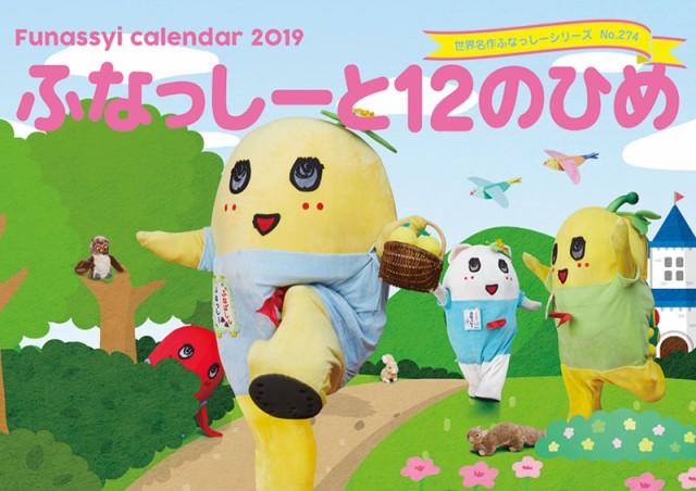 ふなっしー 2019年カレンダー (S:0050)