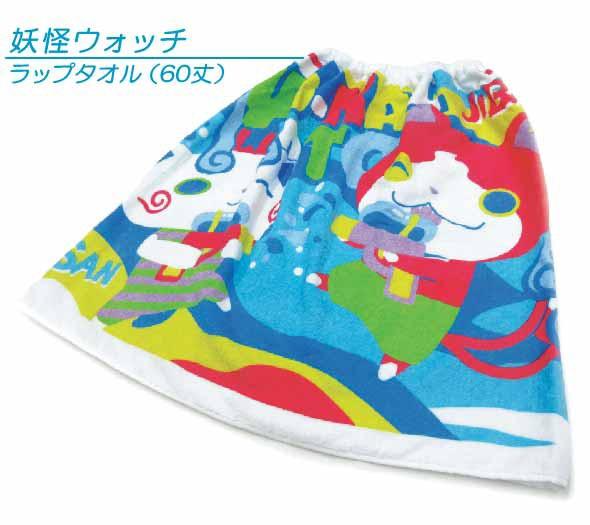 【送料無料】■妖怪ウォッチ・ラップタオル(60...