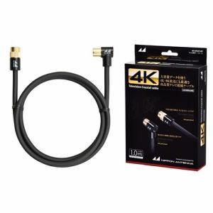 日本アンテナ 4K・8K対応テレビ接続ケーブル 1.0m...