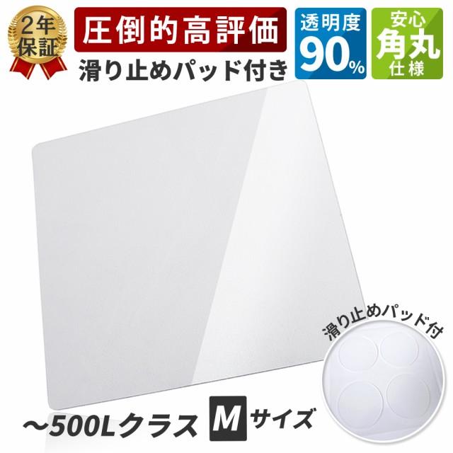 【6/23までの特別価格】冷蔵庫マット 傷防止マッ...