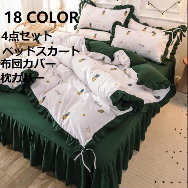 18色 四季通用 ベッドコーデ 洗える ベッド用品 ...