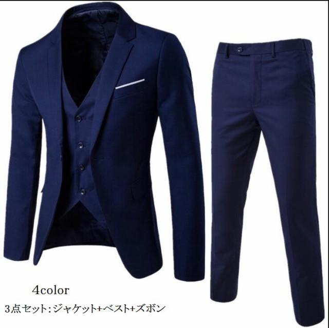 カラースーツ タキシードスーツ 3ピーススーツ 二...
