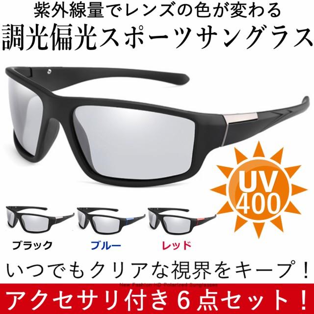調光 偏光 スポーツサングラス UV400 紫外線カッ...