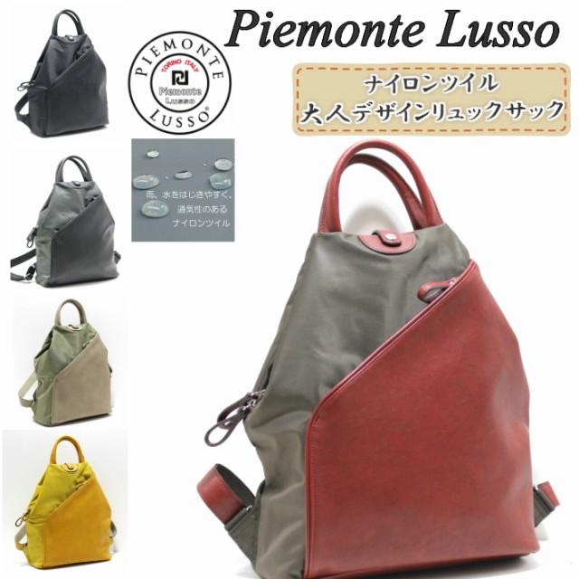 【送料無料】PIEMONTE LUSSO アプリ軽量ナイロン...