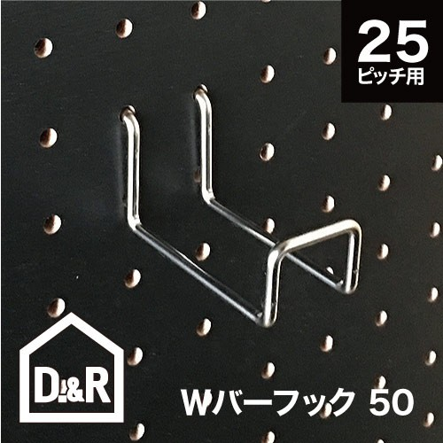 有孔ボード Wバーフック 50 P25 【1個...