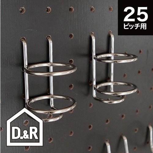 有孔ボード用 ホルダー P25 【1個 】 フッ...