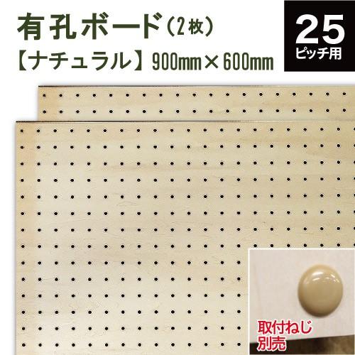 有孔ボード (900x600x5.5mm) P25 【2枚セッ...