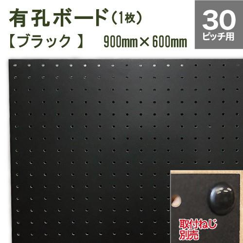 有孔ボード 黒 ブラック (900x600x5.5mm)P3...