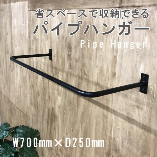 ★U型パイプハンガーBIG 700×250(取付ネジ付...