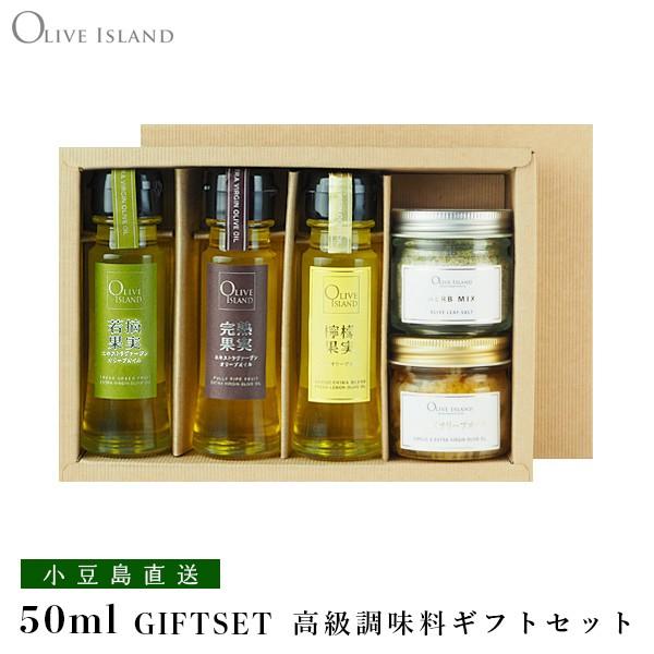 若摘果実・完熟果実・檸檬果実 50ml 3本入 + オリ...