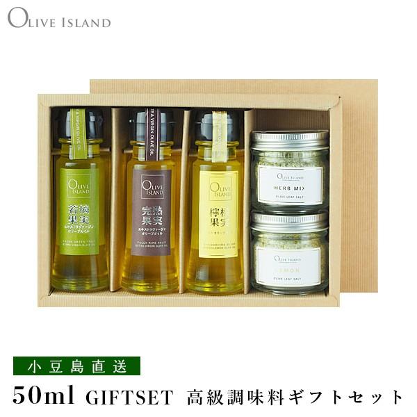 若摘果実・完熟果実・檸檬果実 50ml 3本入+オリー...