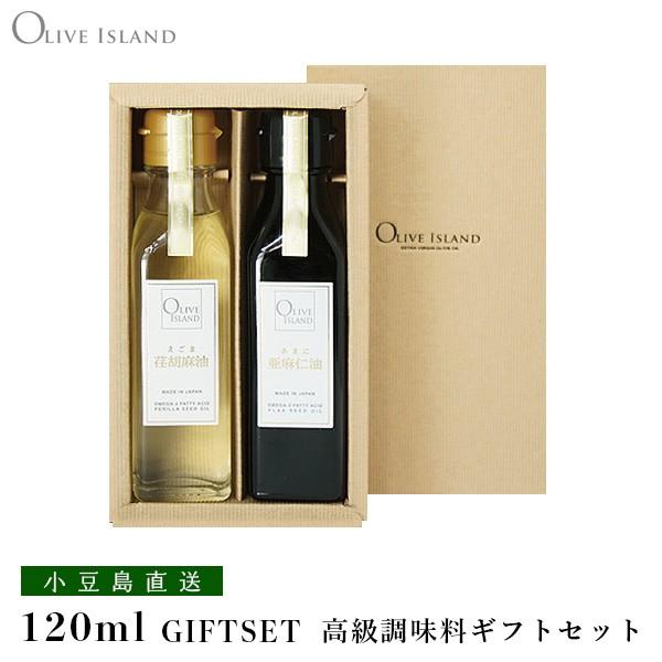 荏胡麻(えごま)油・亜麻仁(あまに)油 120ml 2本入...