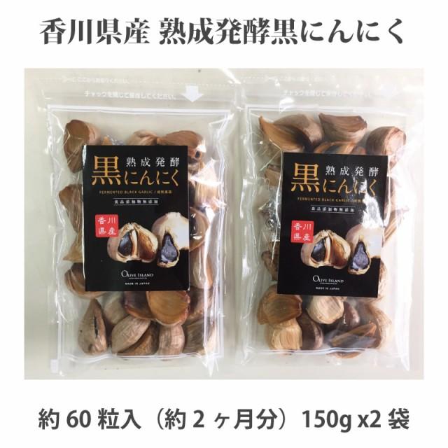【メール便送料無料】香川県産 熟成発酵 黒にんに...