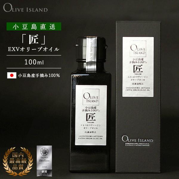小豆島産手摘み100%『匠』EXVオリーブオイル 100ml 国産最高級 小豆島オリーブオイル
