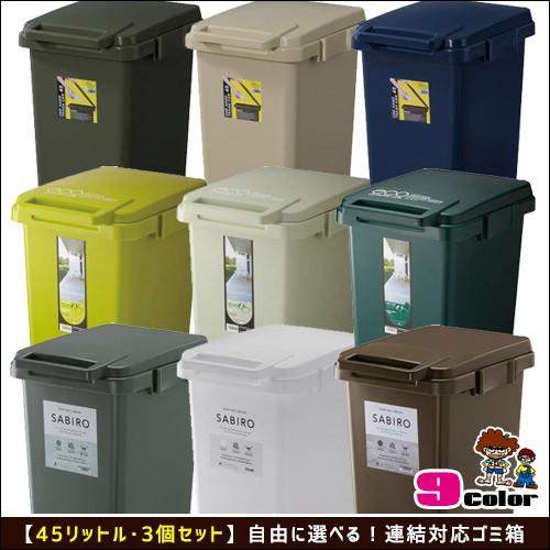 ゴミ箱 【3個セット】ごみ箱 連結 ダストボックス...