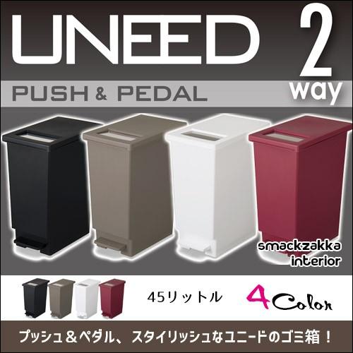 ゴミ箱 ユニード UNEED ダストボックス 45L ...
