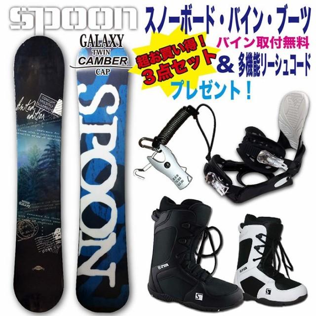スノーボード バイン ブーツ 3点 セット SPOON GA...