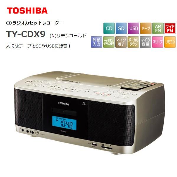 納期約7〜10日  TY-CDX9N TOSHIBA 東芝 CDラジカ...