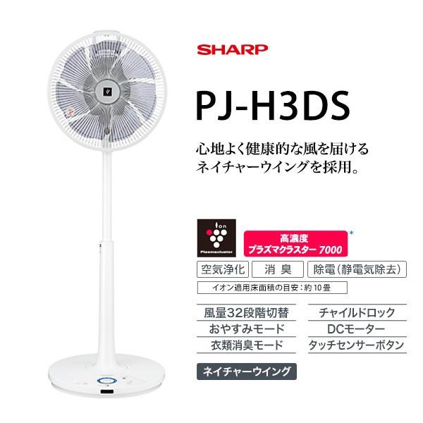 在庫あり翌営業日発送OK G-1 PJ-H3DS-W SHARP シ...