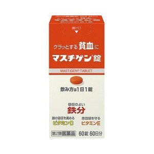 第2類医薬品 納期約1〜2週間 マスチゲン錠 60錠入...
