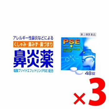 第(2)類医薬品 納期約1〜2週間 鼻炎薬A「クニヒ...