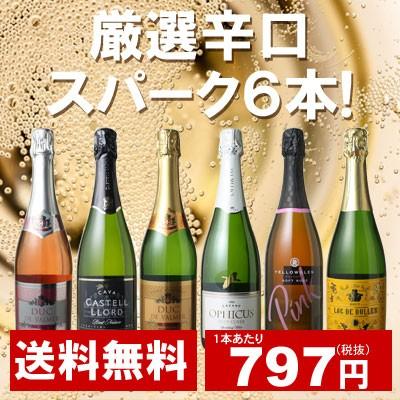 【送料無料】ワインセット スパークリング ワイン...