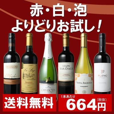 【送料無料】ワインセット お試し 6本 セット 金...