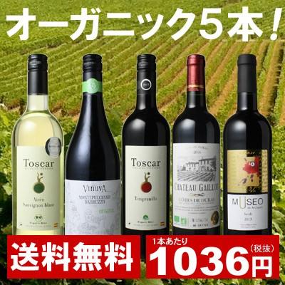 【送料無料】ワインセット オーガニック ワイン 5...