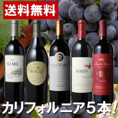 【送料無料】ワインセット カリフォルニア 赤ワイ...