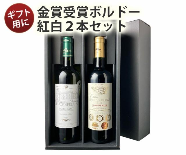 お歳暮 ワイン プレゼント 送料無料 ワインセット...