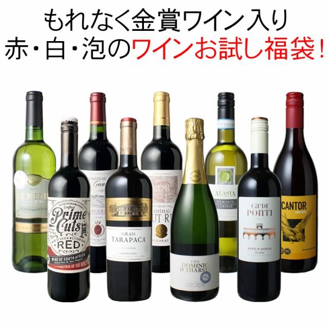 【送料無料】ワインセット お試し 9本 セット 金...