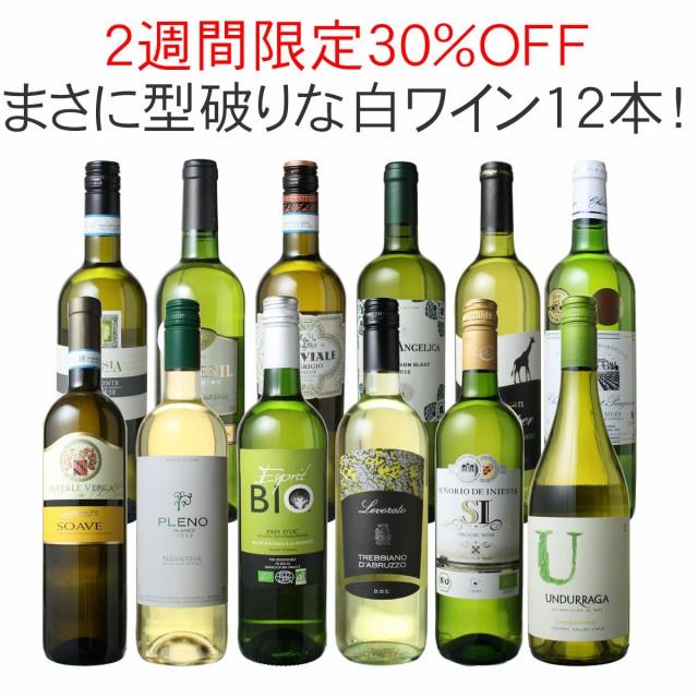 【2週間限定30%OFF】【送料無料】ワインセット ...