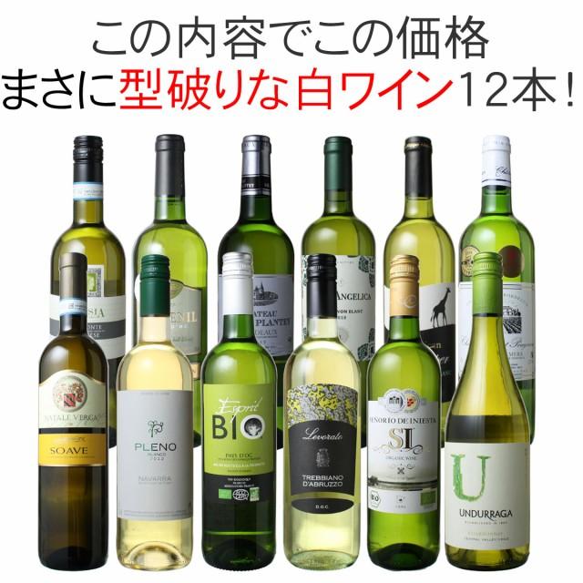 【送料無料】ワインセット 渾身 白ワイン 12本 セ...
