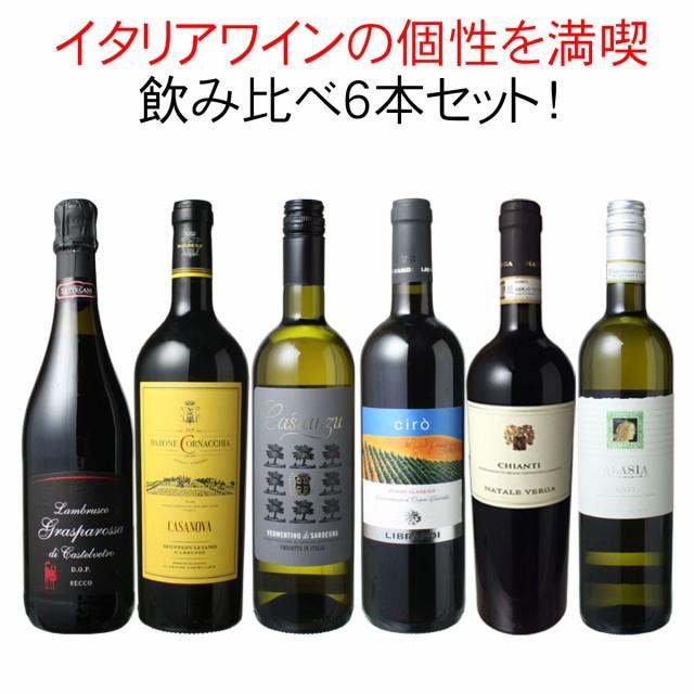 【送料無料】ワインセット イタリアの名産地をめ...