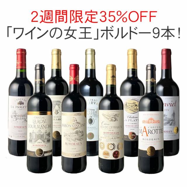 【2週間限定35%OFF】【送料無料】ワインセット 家飲み ボルドー 9本 セット 金賞入 赤ワイン デイリーボルドーワイン 第
