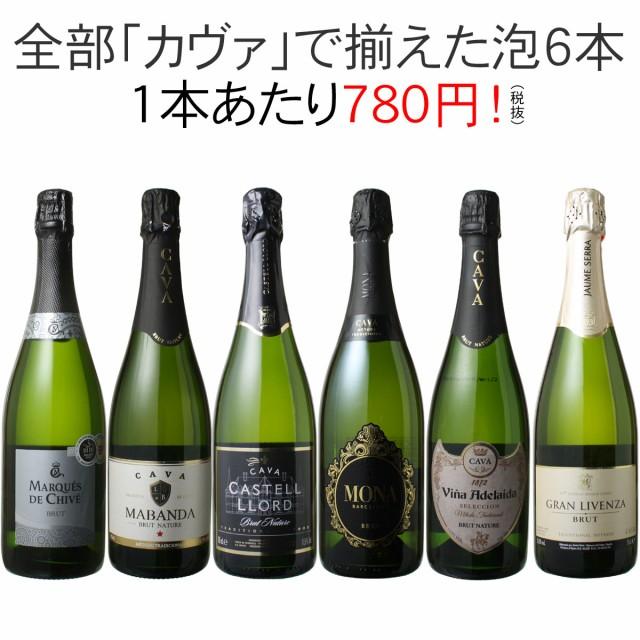 【送料無料】ワインセット カヴァ 6本 セット 辛...