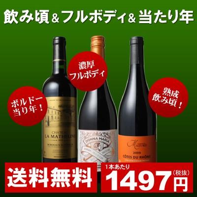 【送料無料】ワインセット 飲み頃 フルボディ 当...