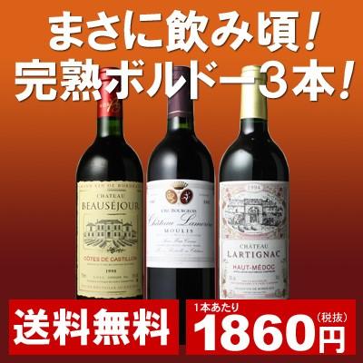 【送料無料】ワインセット 完熟 ボルドー 3本 セ...
