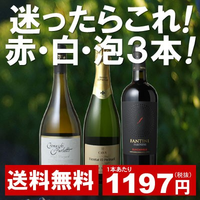 【送料無料】ワインセット 迷ったらこれ 赤ワイン...