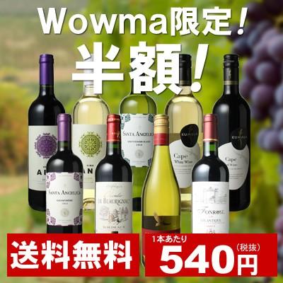 家飲み ワイン 9本セット