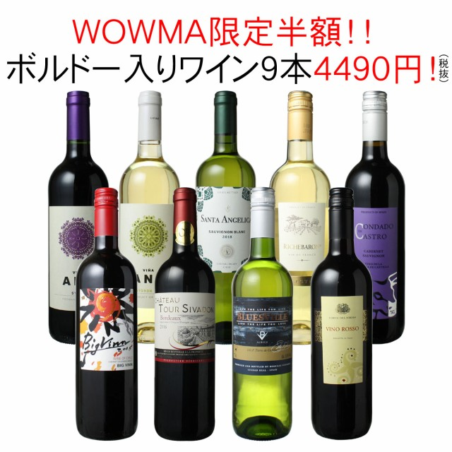 【半額クーポン対象】【送料無料】ワインセット ...