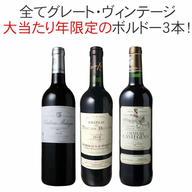 【送料無料】ワインセット  2010年 ボルドー 当り...