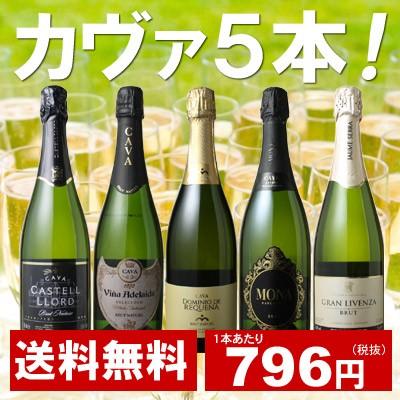 【送料無料】ワインセット カヴァ 5本 セット 辛...