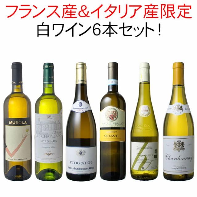 【送料無料】ワインセット フランス産イタリア産...