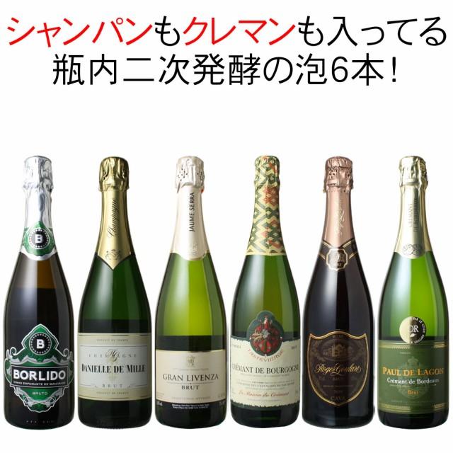 【送料無料】ワインセット シャンパン入 スパーク...