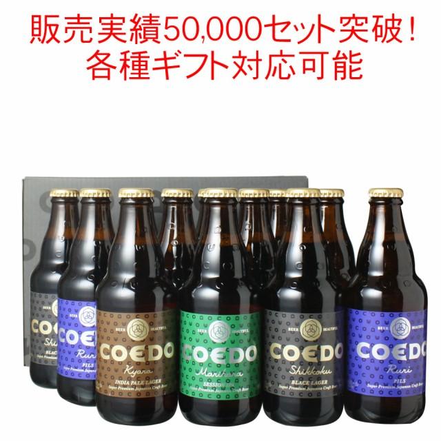 送料無料 COEDO コエドビール 瓶333ml 12本セット...