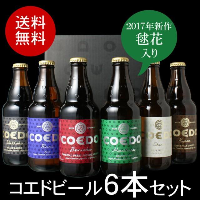 お歳暮 ビール 送料無料 COEDO 小江戸 コエドビー...