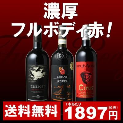 【送料無料】ワインセット 濃厚 フルボディ 赤ワ...