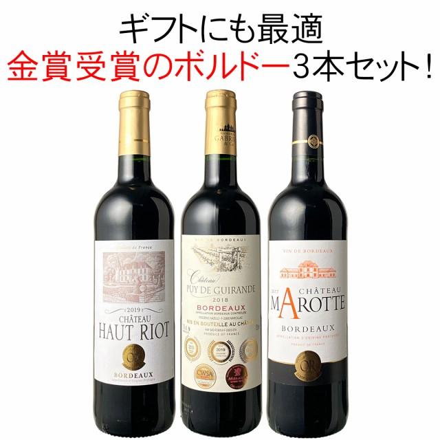 【送料無料】ワインセット 金賞 ボルドー 3本 セ...